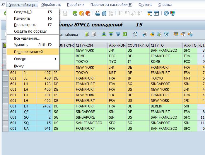 Перенос записей из таблицы в запрос