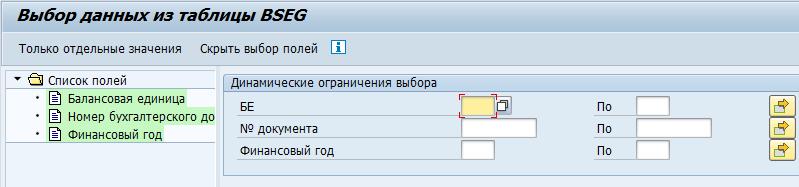 Пример вызова ФМ FREE_SELECTIONS_INIT с KIND = 'F'