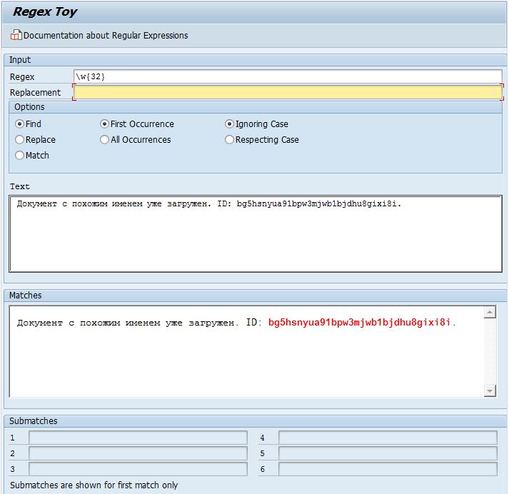 Тестирование регулярных выражений в программе DEMO_REGEX_TOY