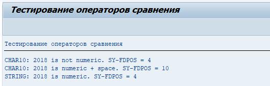 Оператор CO в ABAP
