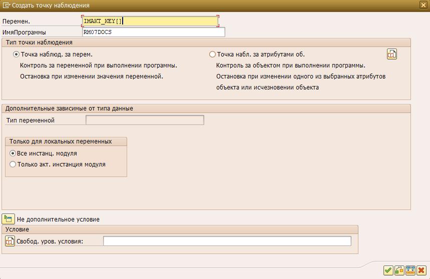 Точка наблюдения в ABAP Debugger