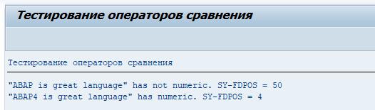 Оператор CA в ABAP