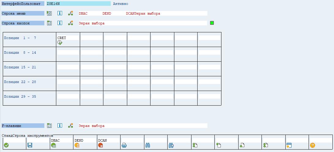 GUI-статус SEL для ZSE16N