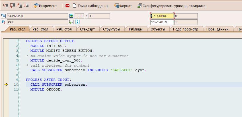 ABAP Debugger из POPUP окна
