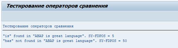 Оператор CS в ABAP