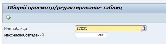 Экран выбора таблицы