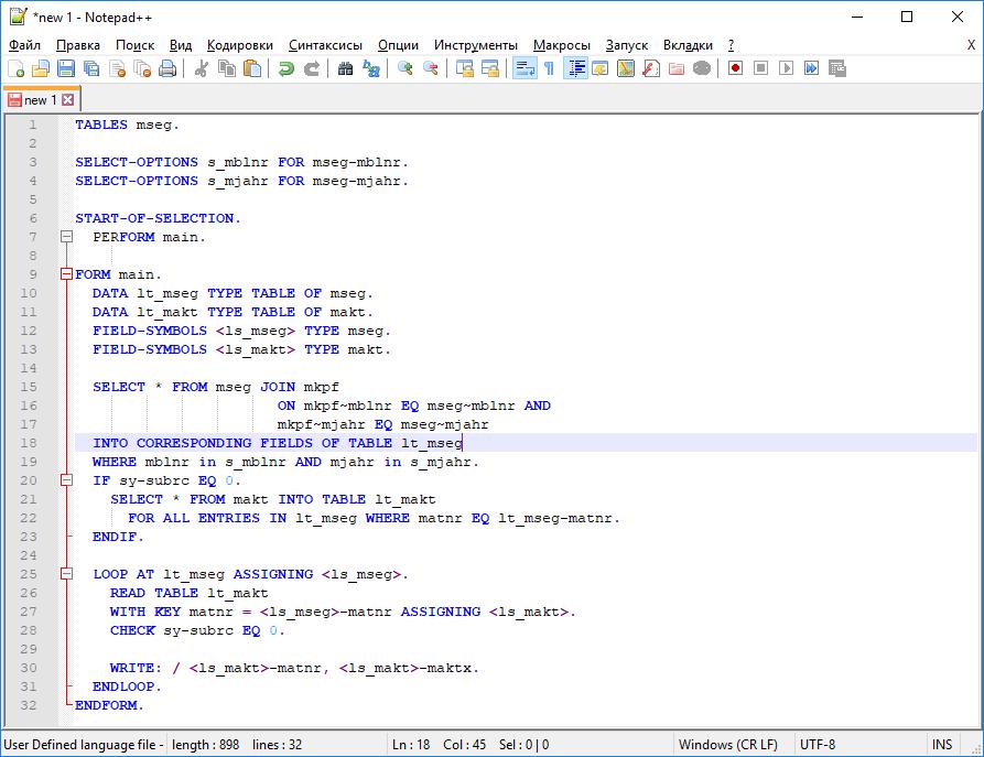 ABAP подсветка в Notepad++