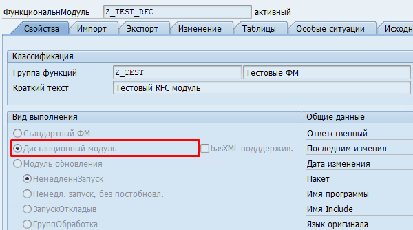 Дистанционный функциональный модуль RFC