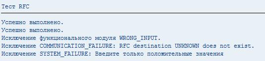 Пример вызова синхронного RFC